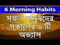 সফল মানুষদের সকালের ৬ টি অভ্যাস   Bangla Motivational Video   6 Morning Habits of Successful People