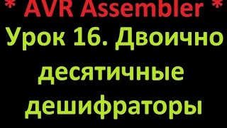 AVR Ассемблер. Урок 16. Двоично-десятичные дешифраторы. AVR Assembler. Lesson 16. BCD decoders.