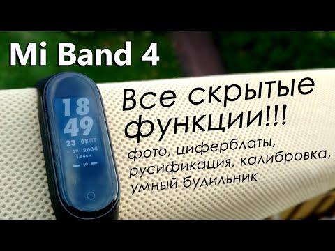 Mi Band 4. Калибровка шагомера, режим фото, русификация, циферблаты