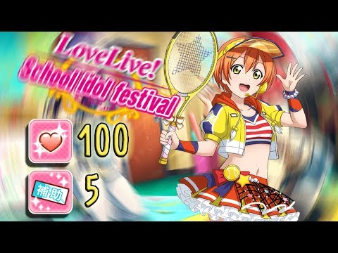 100 GEMAS TENNIS RIN - Love Live School Idol Festival