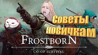 15 СОВЕТОВ НОВИЧКАМ И НЕ ТОЛЬКО в Frostborn: Coop Survival l фростборн