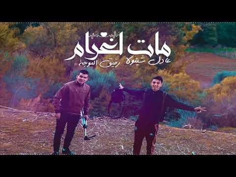 Adel Chitoula Et Rafik L'Modja ' مـات الـغرام | Mat LGhram ' ( Official Audio )