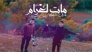 Adel Chitoula Et Rafik L'Modja ' مـات الـغرام | Mat LGhram ' ( Official Audio )