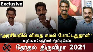exclusive-change-has-come-in-people-s-mind-too-mnm-mahendran-interview-tn-election-2021-htt