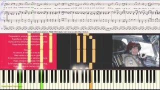 Если завтра война...(Ноты, Видеоурок для фортепиано) (piano cover)
