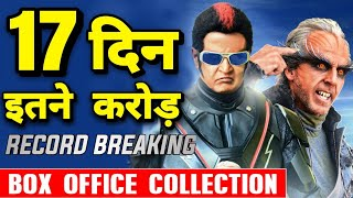 2.0 20th day WORLDWIDE Box OFFICE COLLECTION