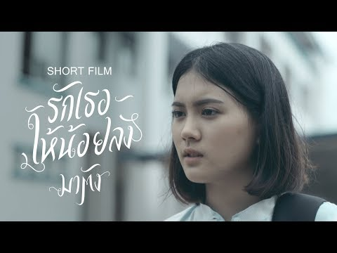 Short film : รักเธอให้น้อยลง - มาตัง(MATUNG)