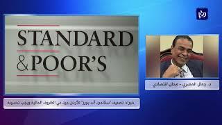 """محللون: تثبيت تصنيف """"ستاندرد آند بورز"""" للأردن يعتبر جيد في الظروف الحالية  - (17-3-2019)"""