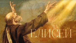 ЕЛИСЕЙ. Пророки