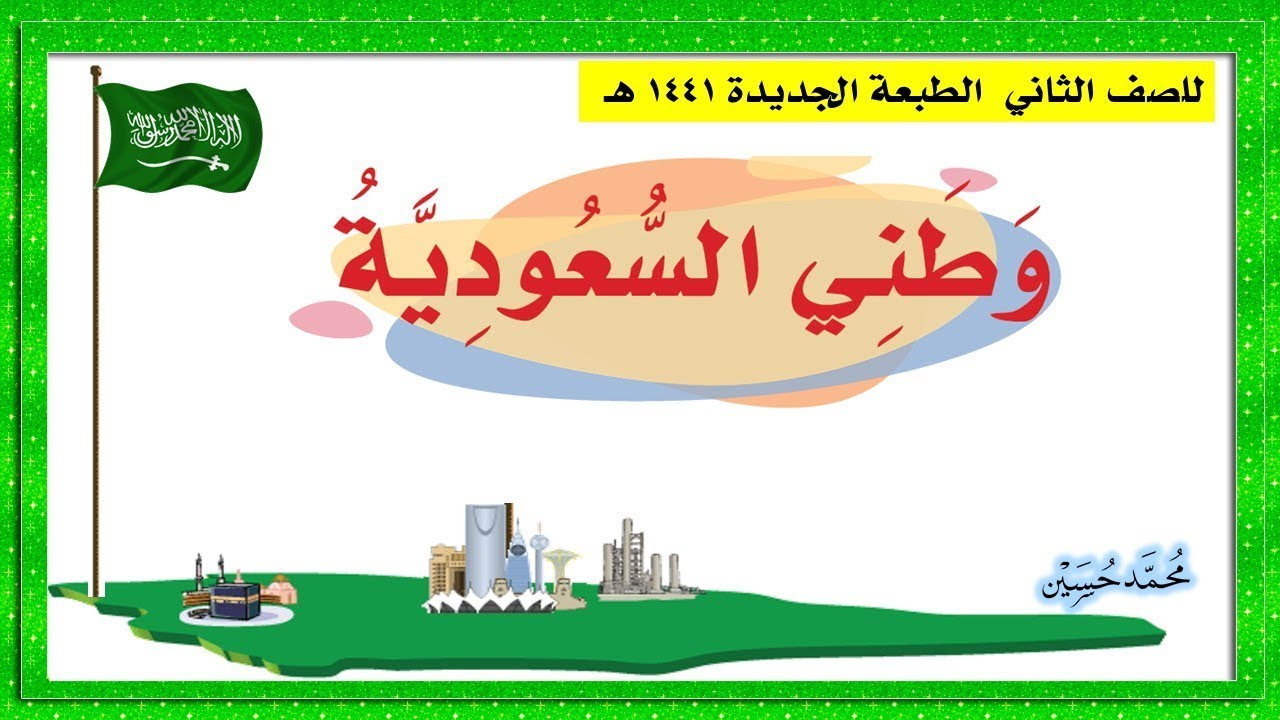 نشيد وطني السعودية الصف الثاني الطبعة الجديدة 1441 ف1 Youtube
