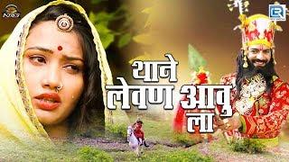 इस रक्षा बंधन के अवसर पर रामदेवजी और सुगणा बाई का बोहत ही सूंदर गीत Thane Levan Aavu La! जरूर सुने