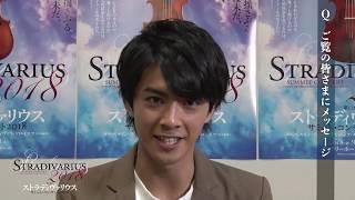 注目の若手俳優「中尾暢樹」さんにストラディヴァリウス・サミット・コ...