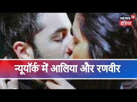 Ranbir Kapoor and Alia Bhatt are vacationing in New York | Lunchbox | Bollywood Special News