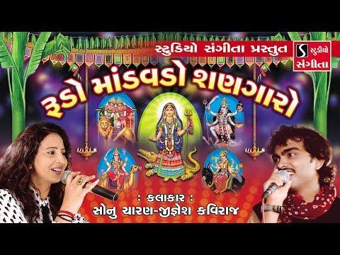 Jignesh Kaviraj 2018 - Gujarati Nonstop Dj Garba - Sonu Charan - New Gujarati Song