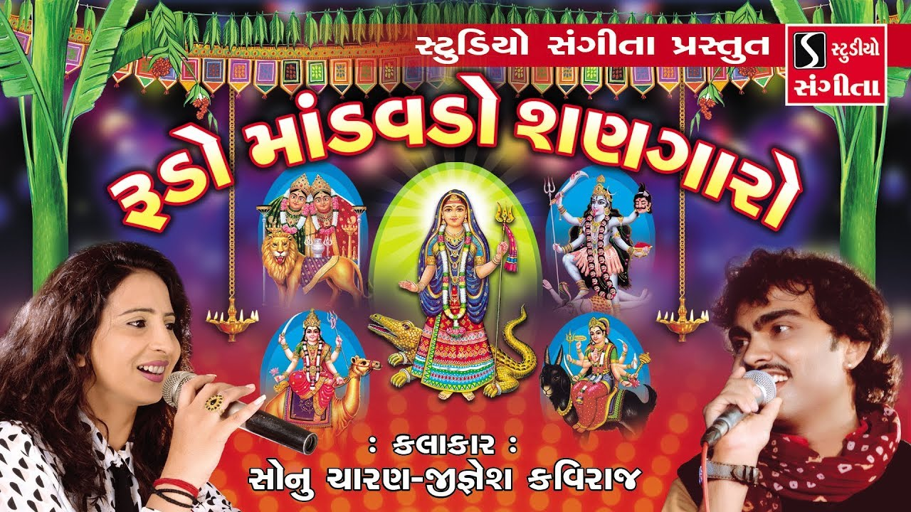 Jignesh Kaviraj 2018 - Gujarati Nonstop Dj Garba - Sonu Charan - New  Gujarati Song