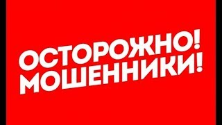 Развод по телефону. Ставим мошенника на место. #BlackFriday
