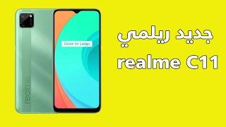 رسميا : سعر ومواصفات Realme C11
