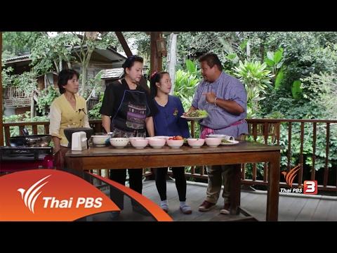 บรรเลงครัวทั่วไทย : หมู่บ้านแม่กำปอง จ.เชียงใหม่ (11 ก.พ. 60)