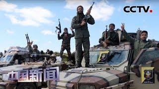 [中国新闻] 利比亚和平之路依旧艰难 英媒:德国希望发挥领导作用 | CCTV中文国际