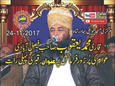 Qari Yaqoob Faisalabadi Topic Qabar Ki Pehli Raat.24.11.2017. Zafar Okara