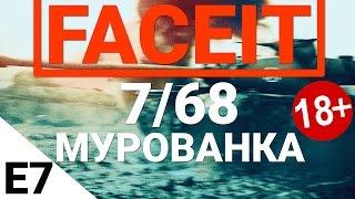 FaceIt - 7/68 Мурованка. Выпуск 7