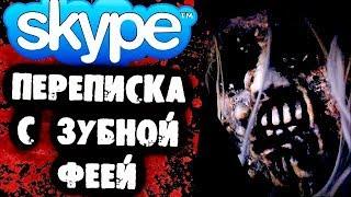 СТРАШНАЯ ПЕРЕПИСКА с Зубной Феей в Skype