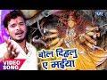 Pramod Premi Yadav का नया देवी गीत 2017 - Bol Dihatu Ae Maiya - Bhojpuri Hit Devi Geet 2017 New