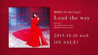 【期間限定公開】相羽あいな0th Single「Lead the way」試聴動画(10/16発売)