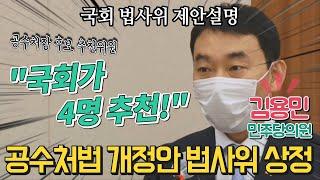 김용민 제안설명, 공수처장 후보 추천위원 '국회…