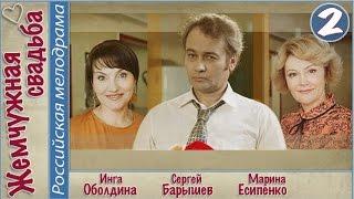 Жемчужная свадьба (2016). 2 серия. Мелодрама, сериал.