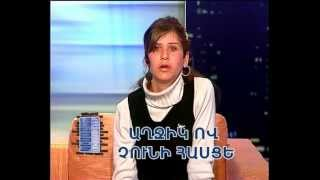 Kisabac Lusamutner anons 05.03.12. Aghjik Ov Chuni Hasce