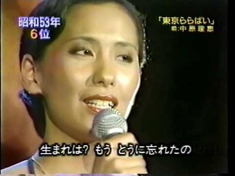 東京ららばい 中原理恵 (1978)