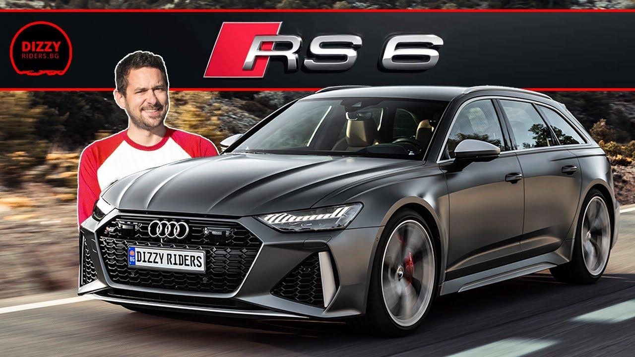 Audi RS 6 Avant: всемогъщото комби!