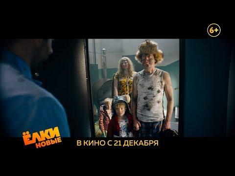 Кадры из фильма Ёлки новые