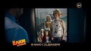 """""""Ёлки Новые"""" в кино с 21 декабря!"""