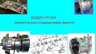 Автокондиционер. ремонт компрессора при помощи презерватива(, 2013-08-07T04:51:19.000Z)