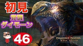 #46【PS4】ドラゴンズドグマ ダークアリズン ~ついに覚醒ダイモーン戦!~