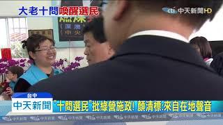 20191229中天新聞 中政壇大老登半版廣告「十問選民」 打綠助韓