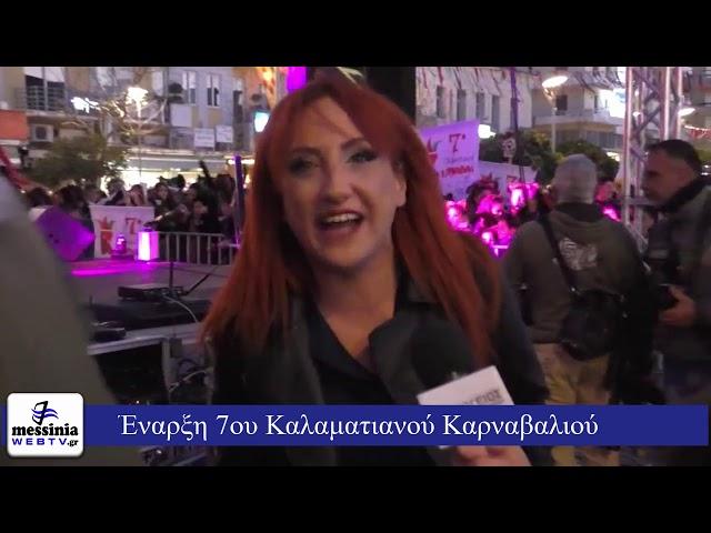 Έναρξη 7ου Καλαματιανού Καρναβαλιού - www.messiniawebtv.gr