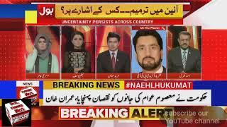 پاکستان تحریک انصاف کے رہنماء شہریار کی بول نیوز پر گفتگو