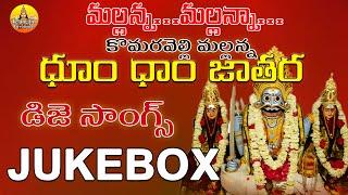 Komuravelli Mallanna Dj  Songs Jukebox | Dj Songs Telugu Folk Remix || Telangana Dj Songs