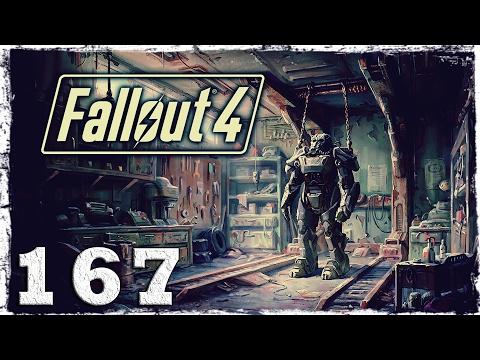 Смотреть прохождение игры Fallout 4. #167: Реликвии атома.