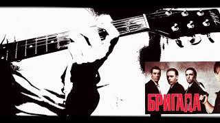Саундтрек из сериала Бригада  на классической гитаре 🎸