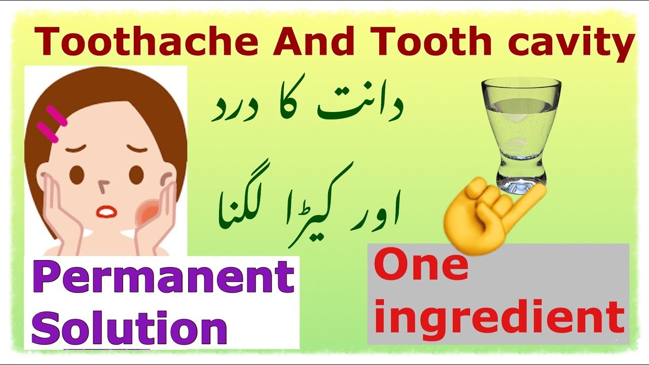 Toothache and tooth cavity | quick and permanent treatment at home | dant  dard our keera ka ilaaj
