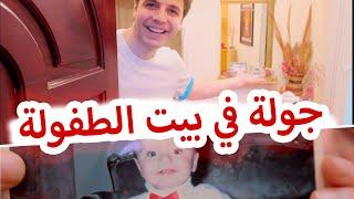 جولة في بيت الطفولة في جدة (قبل اليوتيوب)