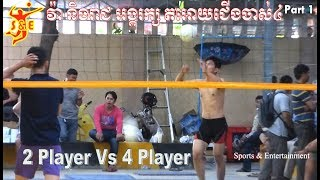 (OV) The Great match Cambodia Volleyball || Wa and Reach 2 Player Vs 4 Player (Part 1)