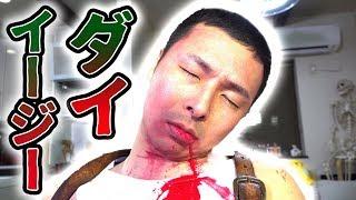 世界一運の悪い男が挑むスーパー節分2|A Good Day to Die Hard Setsubun 2 thumbnail