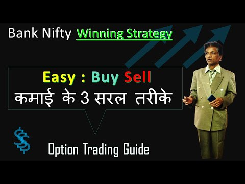 option trading, कमाई के 3 सरल तरीके how to earn in option market