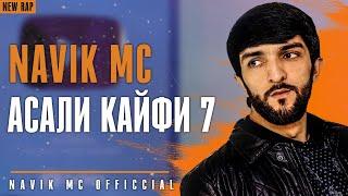Navik MC - Мехмони дил (Клипхои Точики 2020)