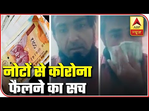 Explained: Can Covid-19 Spread Through Currency Notes? | ABP News